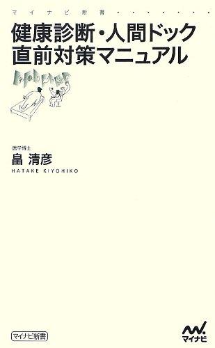 健康診断・人間ドック直前対策マニュアル (マイナビ新書)