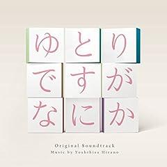 日本テレビ系 日曜ドラマ ドラマ「ゆとりですがなにか」 オリジナル・サウンドトラック