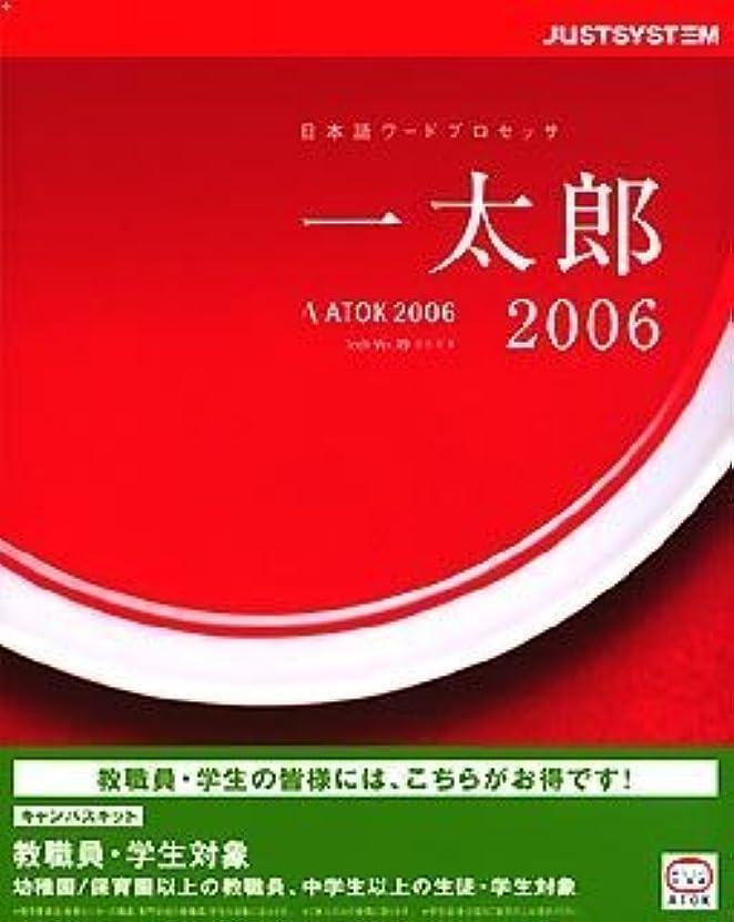 フラップ望まない石灰岩一太郎2006 for Windows キャンパスキット CD-ROM