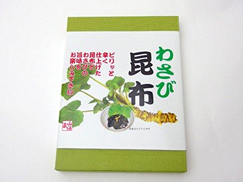 わさび昆布 180g (旨味たっぷりのコンブとスッキリ辛い茎ワサビがたまらない) 北海道産こんぶを使用した佃煮 茎わさびのおかず おつまみにもどうぞ