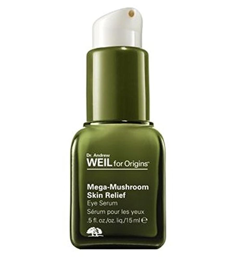 ボランティアバルクリールOrigins Dr. Andrew Weil for Origins Mega-Mushroom Skin Relief Eye Serum 15ml - 起源Dr。アンドルー?ワイル起源メガマッシュルーム皮膚の起伏目...