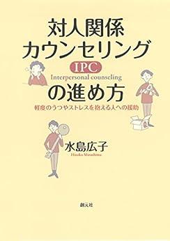 [水島広子]の対人関係カウンセリング(IPC)の進め方 軽度のうつやストレスを抱える人への援助