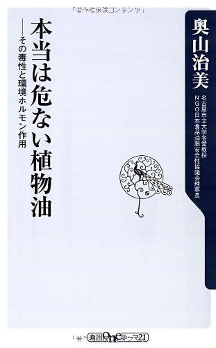 本当は危ない植物油  その毒性と環境ホルモン作用 (角川oneテーマ21)の詳細を見る
