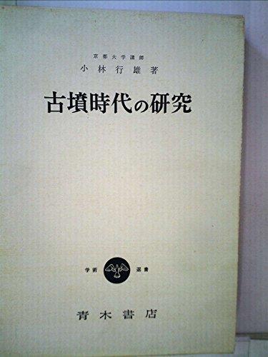 古墳時代の研究 (1961年)