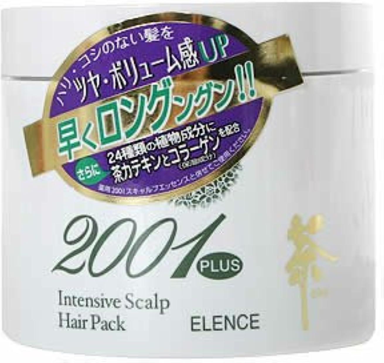 純粋に事業解明するエレンス2001プラス インテンシブスキャルプヘアパック