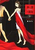 血と蜜の部屋 (上) (バンブーコミックス 有罪)