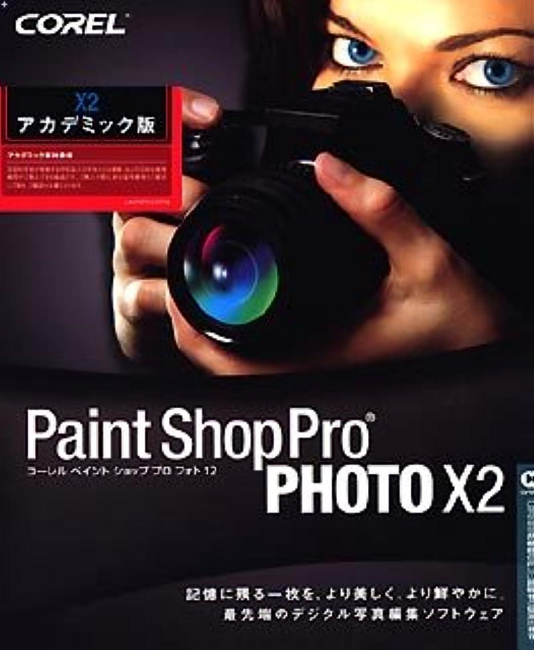 悲しいことにマーケティング変動するCorel Paint Shop Pro Photo X2 日本語版 アカデミック版