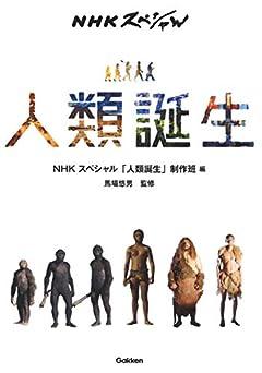 NHKスペシャル 人類誕生