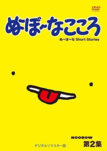 ぬ~ぼ~なこころ 第2集 デジタルリマスター版[DVD]