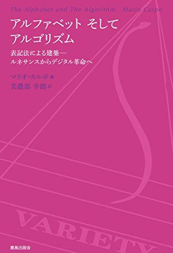 アルファベット そして アルゴリズム: 表記法による建築――ルネサンスからデジタル革命へ マリオ カルポ
