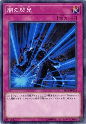 遊戯王/第10期/ストラクチャーデッキR-闇黒の呪縛-/SR06-JP035 闇の閃光