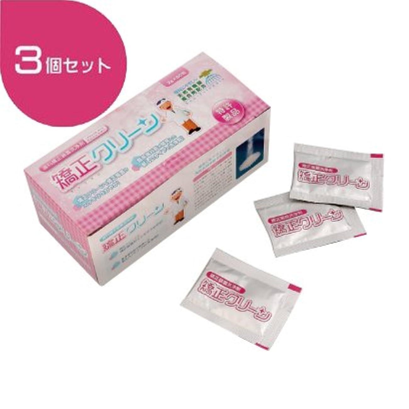テキストヒョウタップ矯正クリーン 1箱(2g×60包入り) × 3個 歯科矯正装置用洗浄剤