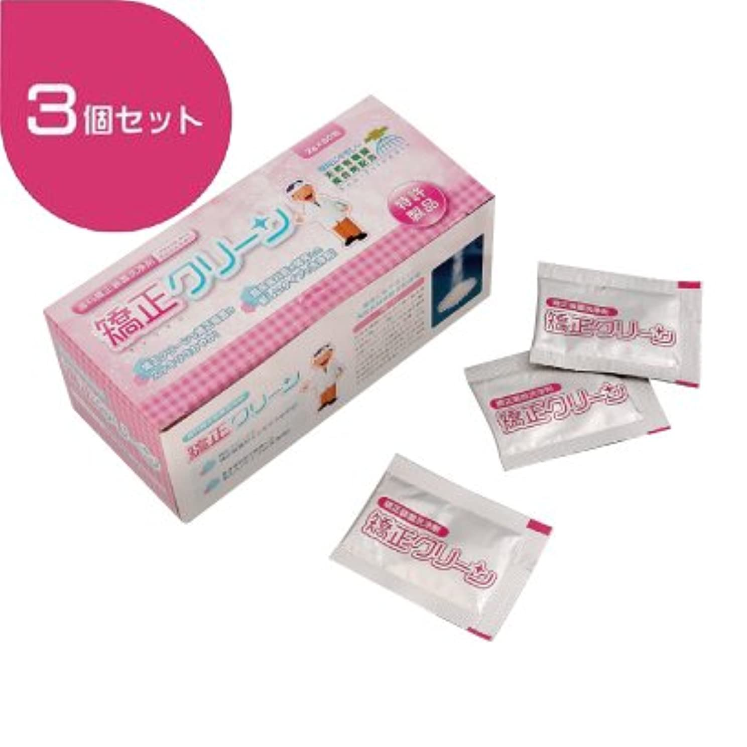 矯正クリーン 1箱(2g×60包入り) × 3個 歯科矯正装置用洗浄剤
