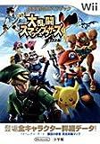大乱闘スマッシュブラザーズX (任天堂公式ガイドブック)