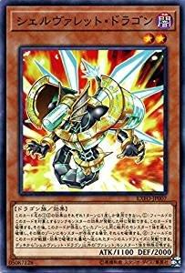 シェルヴァレット・ドラゴン ノーマル 遊戯王 エクストリーム・フォース exfo-jp007