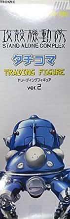 攻殻機動隊S.A.C (STAND ALONE COMPLEX) タチコマ トレーディングフィギュア ver.2 BOX