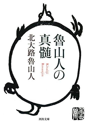 魯山人の真髄 (河出文庫)