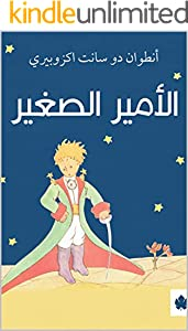 كتاب الأمير الصغير : Le Petit Prince (Arabic Edition)