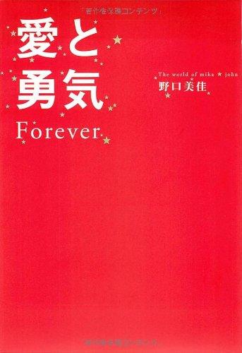 愛と勇気 Foreverの詳細を見る