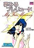 夢みるプレリュード―My fair Minmay 超時空要塞マクロス (アニメージュ文庫 (C‐003))