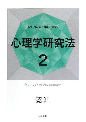 心理学研究法2 認知の詳細を見る