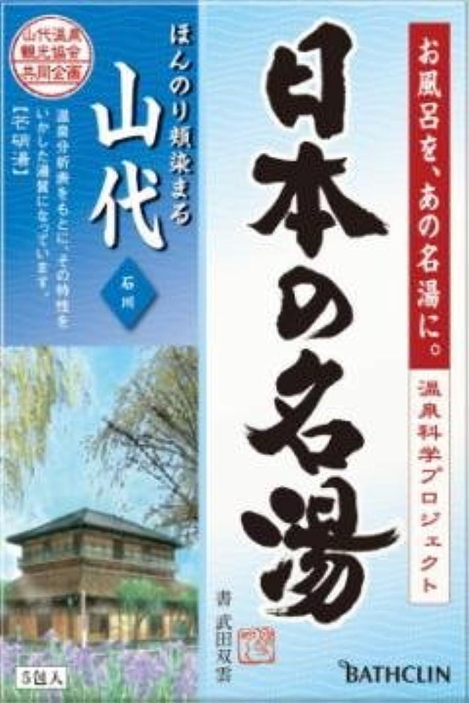 地域のかわいらしい熱望する日本の名湯 山代 個箱 × 24個セット