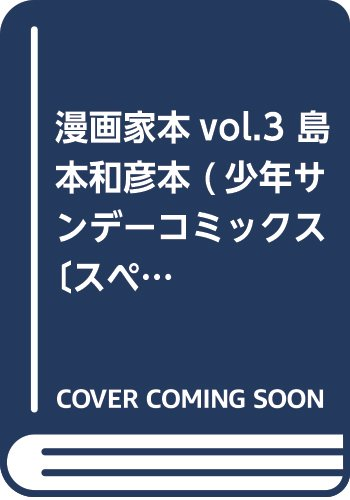 漫画家本vol.3 島本和彦本
