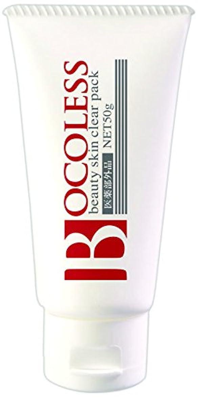 削除する引退したロビー薬用ピーリングクリーム ボコレス