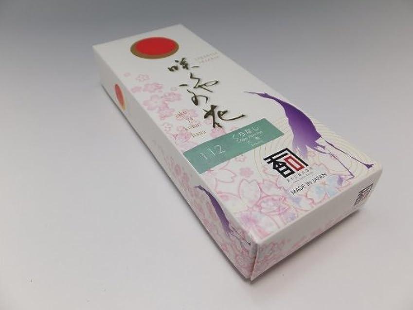 音楽を聴くピューショートカット「あわじ島の香司」 日本の香りシリーズ  [咲くや この花] 【112】 くちなし (有煙)