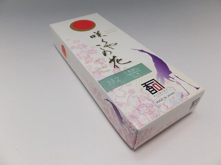 同じ削減後ろに「あわじ島の香司」 日本の香りシリーズ  [咲くや この花] 【112】 くちなし (有煙)