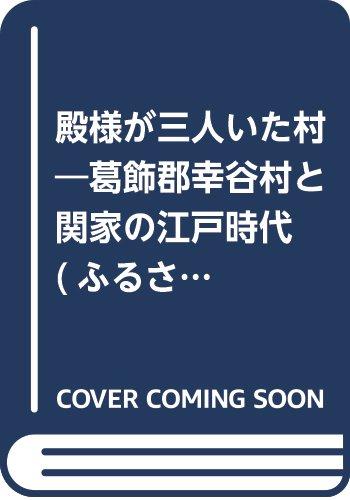 殿様が三人いた村―葛飾郡幸谷村と関家の江戸時代 (ふるさと文庫)