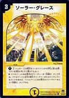 DM35-39 ソーラー・グレース ( コモン ) 【 デュエマ 神化編 第4弾 超極竜VS六体神(ネバーエンディング・サーガ) 収録 デュエルマスターズ カード 】
