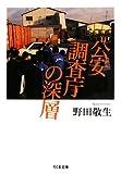 公安調査庁の深層 (ちくま文庫)