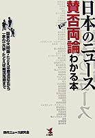 日本のニュース賛否両論わかる本