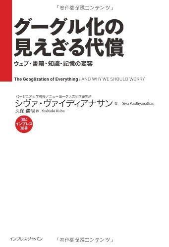 グーグル化の見えざる代償 ウェブ・書籍・知識・記憶の変容 (インプレス選書)の詳細を見る