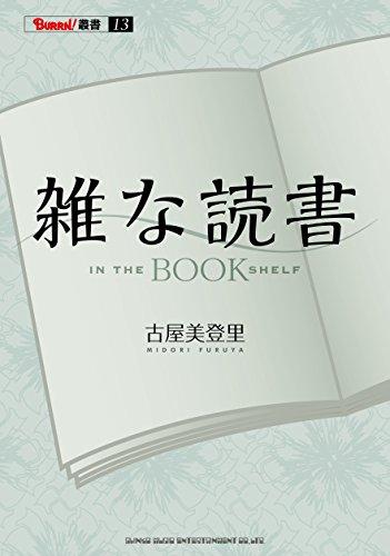 雑な読書 / 古屋 美登里