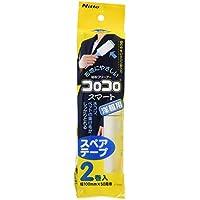ニトムズ コロコロ スペアテープ スマート 洋服用 生地を傷めない 花粉除去 テープ幅100mm 50周 2巻入 C2420