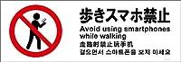 標識スクエア 「 歩きスマホ禁止 」 ヨコ・大【ステッカー シール】 400x138㎜ CFK2108 10枚組