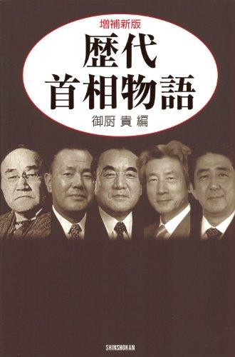 増補新版 歴代首相物語 (ハンドブック・シリーズ)