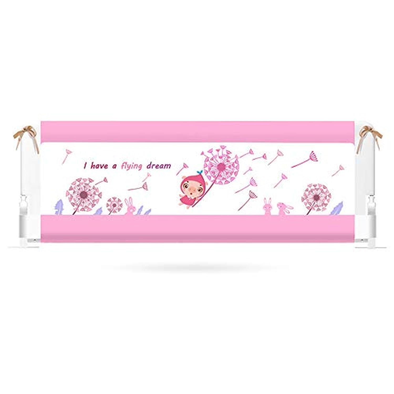 マ?チョン ガードレール 子供用ベッドガードレールベビーシャッター抵抗式ベッドサイドバッフル150cm、180cm、200cm (色 : Pink, サイズ さいず : L-150cm)