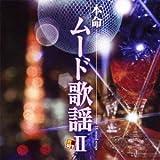 本命 ムード歌謡 2 TKCA-73678