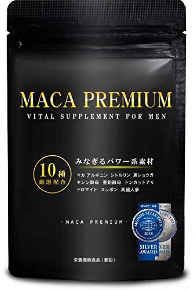 テーマ巨大ズームMACA PREMIUM マカプレミアム マカ アルギニン シトルリン 亜鉛 全10種類 60粒30日分 3袋