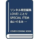 リンネル特別編集 LOVE! ことり SPECIAL ITEM ぬいぐるみインコポーチ (バラエティ)