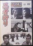隔週刊 東映時代劇 傑作DVDコレクション(43)[忍者狩り]