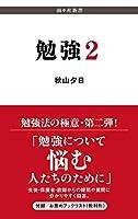 勉強2 (南々社新書)