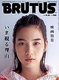 BRUTUS(ブルータス) 2019年 11月15日号 No.904 [映画特集 いま観る理由] [雑誌] 画像