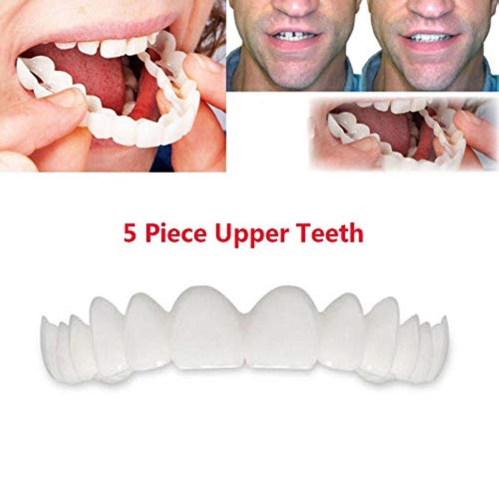 テレマコス後世ムスタチオ5枚の一時的な化粧品の歯入れ歯の歯の化粧品のシミュレーションの上部の袖口、白くなる歯のスナップの帽子の即刻の慰めの柔らかい完全なベニヤ