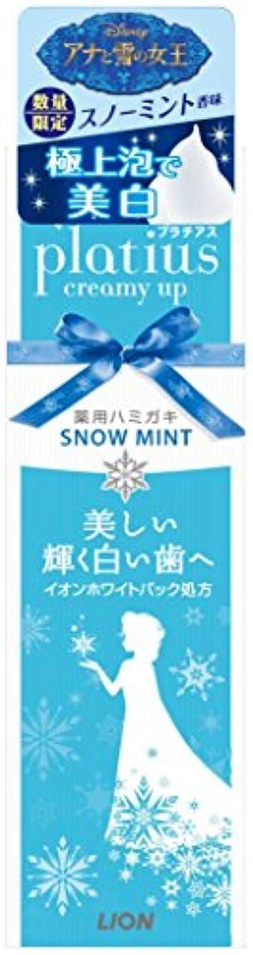 決定外側受け入れるプラチアス creamy upペースト スノーミント 90g (医薬部外品)