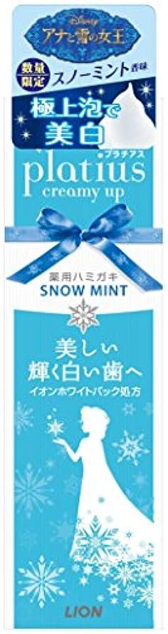 一月上流の退屈プラチアス creamy upペースト スノーミント 90g (医薬部外品)