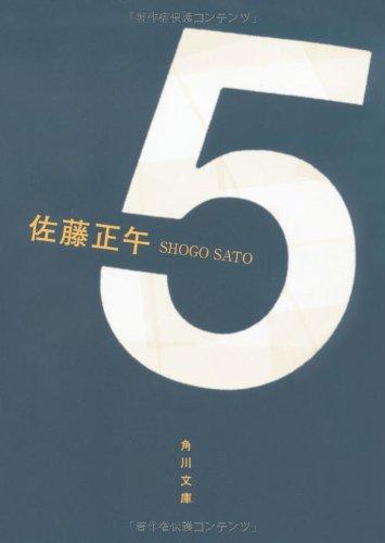 5 (角川文庫)の詳細を見る